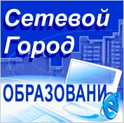 СЕТЕВОЙ ГОРОД Образование